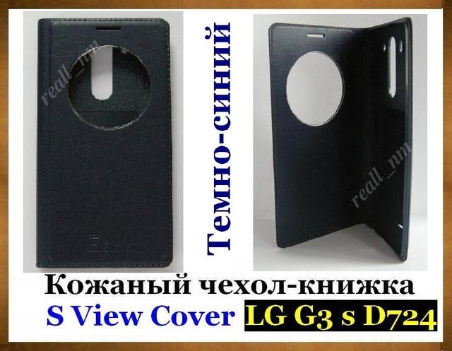 S view cover чехол LG G3 s G3s  D724 (G3 mini)