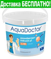 Медленный хлор AquaDoctor C90-T 50 кг (таблетки 200 г)