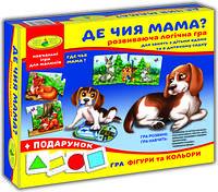 """Игра """"Где чья мама?"""" + подарок (в коробке)"""