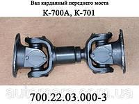Вал карданный переднего моста 700.22.03.000-3 Новый Россия