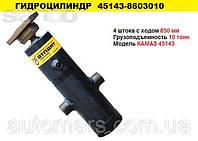Гидроцилиндр подъема кузова КАМАЗ 45143-8603010
