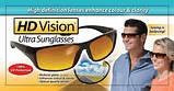 Антиблікові окуляри для водіїв і спортсменів Hd Vision Эйчди Віжн, фото 3
