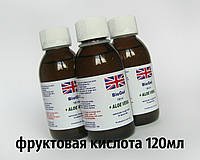 Фруктовая кислота для биопедикюра (биоманикюра) 120мл