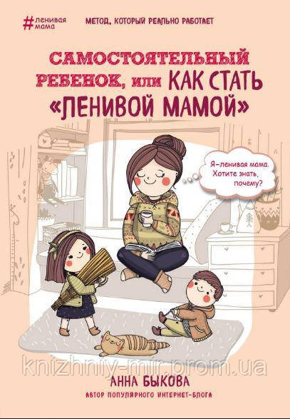 """Быкова Самостоятельный ребенок, или как стать """"ленивой мамой"""""""