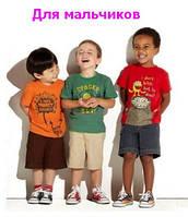 Костюмы для мальчиков от 1 до 8 лет