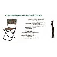 Кресло стул раскладное РЫБАЦКИЙ со спинкой