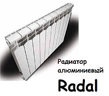 Радиатор алюминиевый отопления (батарея) 500x85 Radal Premium (боковое подключение), фото 2