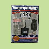 Чехол сумка для хранения одежды 60х112 см черный