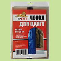 Чехол для хранения одежды 60х130 см