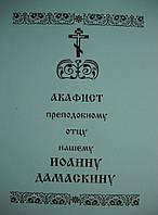 Акафист Иоанну Дамаскину
