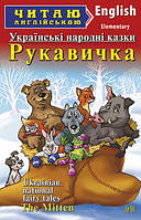 Рукавичка /The mitten.