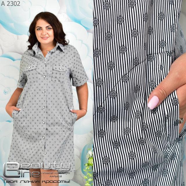 Летнее платье-рубашка большого размера 50.52.54.56
