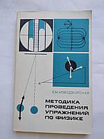 Методика проведения упражнений по физике. Е.Новодворская, фото 1