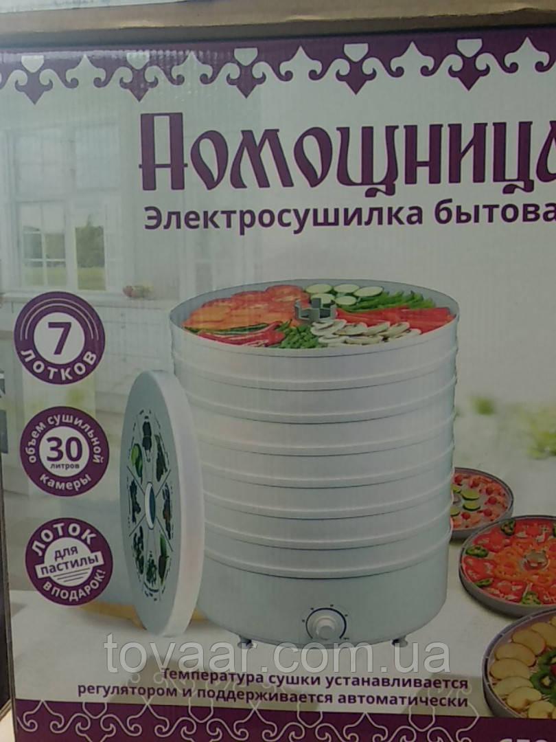 """Электросушилка для овощей и фруктов """"Помощница"""" 30 литров (7лотков)"""