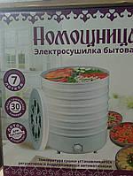 """Электросушилка для овощей и фруктов """"Помощница"""" 30 литров (7лотков) , фото 1"""