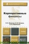 Корпоративные финансы В. В. Бочаров, В. Е. Леонтьев, Н. П. Радковская
