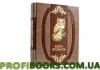 Книга мудрости (saggio gufo)