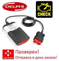 Мультимарочный автосканер Delphi DS150E BT - двухплатная версия. Bluetooth Автодиагностика. Автосканер