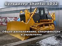 Общее расположение, спецификации и управление бульдозером Shantui SD32