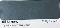 Авто емаль Newton 05 U Туманно-блакитна, аерозоль 400 мл.