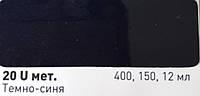 Авто емаль Newton 20 U Темно-синя, аерозоль 400 мл.