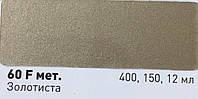 Авто эмаль  Newton 60 F Золотистая, аэрозоль 400  мл.