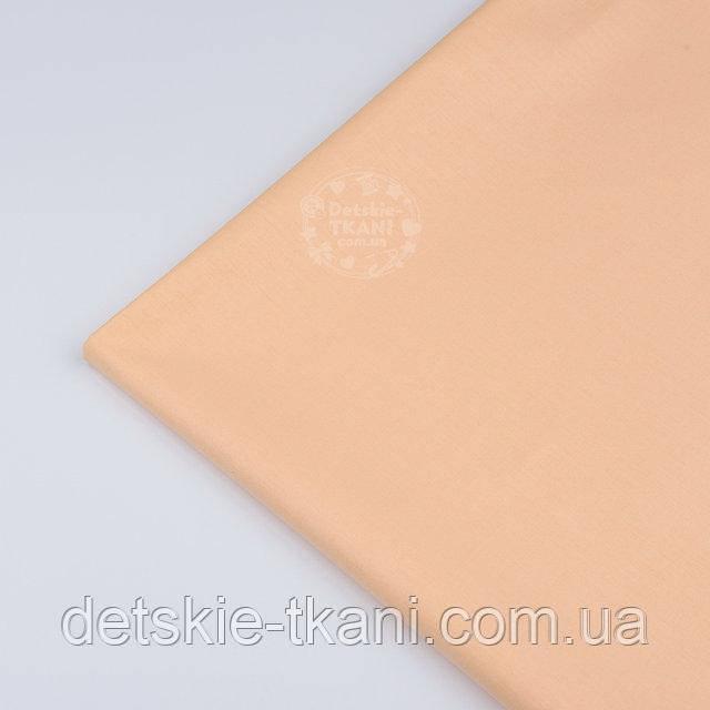 Отрез ткани №1238  цвет нежно-персиковый, размер 72*160