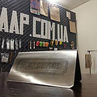 Табличка на стол Reserved (Резерв) металлическая