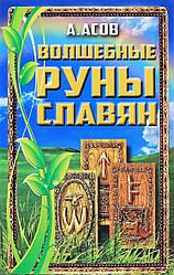 Волшебные руны славян. Александр Асов. ФАИР