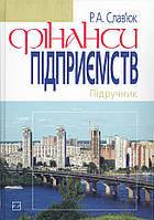 """Слав`юк Р. А. """"Фінанси підприємств"""" (підручник)"""