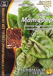 Семена шпината «Матадор» 10 г, инкрустированные