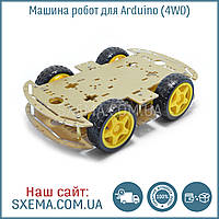 Шасси 4WD на основе Arduino 4 колеса с двигателями