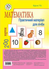 Математика. Практичний матеріал для лічби. 200 карток.