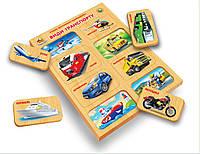 Деревянные игрушки рамки вкладыши Монтессори Виды транспорта Види транспорту