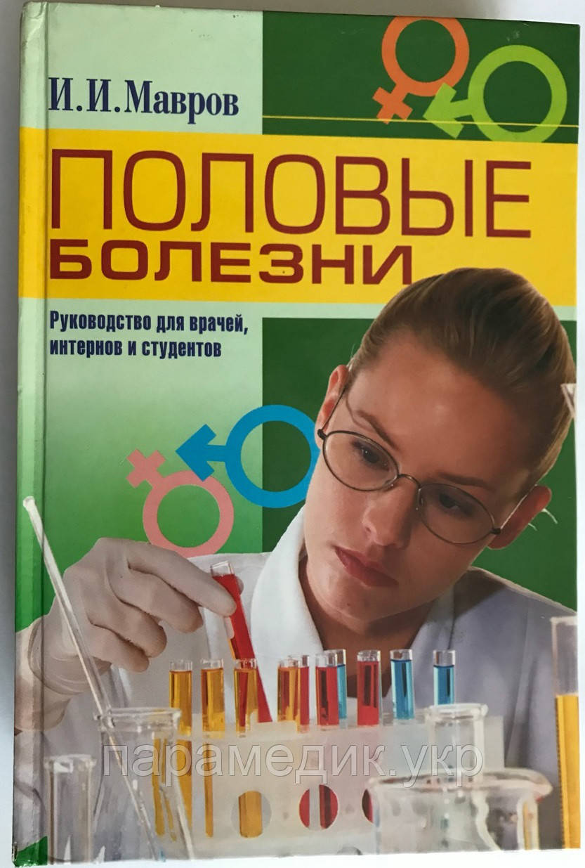 Половые болезни. Руководство для врачей, интернов и студентов. Мавров И.И., 2003 г.
