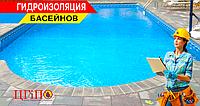 Ремонт, гидроизоляция,басейнов, фото 1