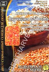 Насіння кукурудзи «Онучкина радість» 20 г, інкрустовані