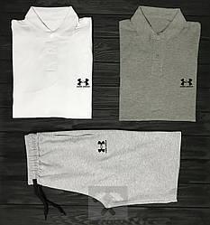Мужской комплект две поло + шорты Under Armour серого и белого цвета (люкс копия)