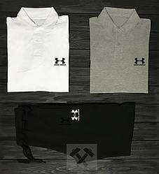 Мужской комплект две поло + шорты Under Armour серого белого и черного цвета (люкс копия)