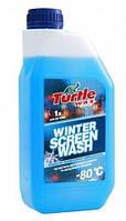 Зимняя жидкость-концентрат бачка омывателя стекла автомобиля Turtle Wax Liquid Fire  -80ºС /Литва/ цена (1 л)