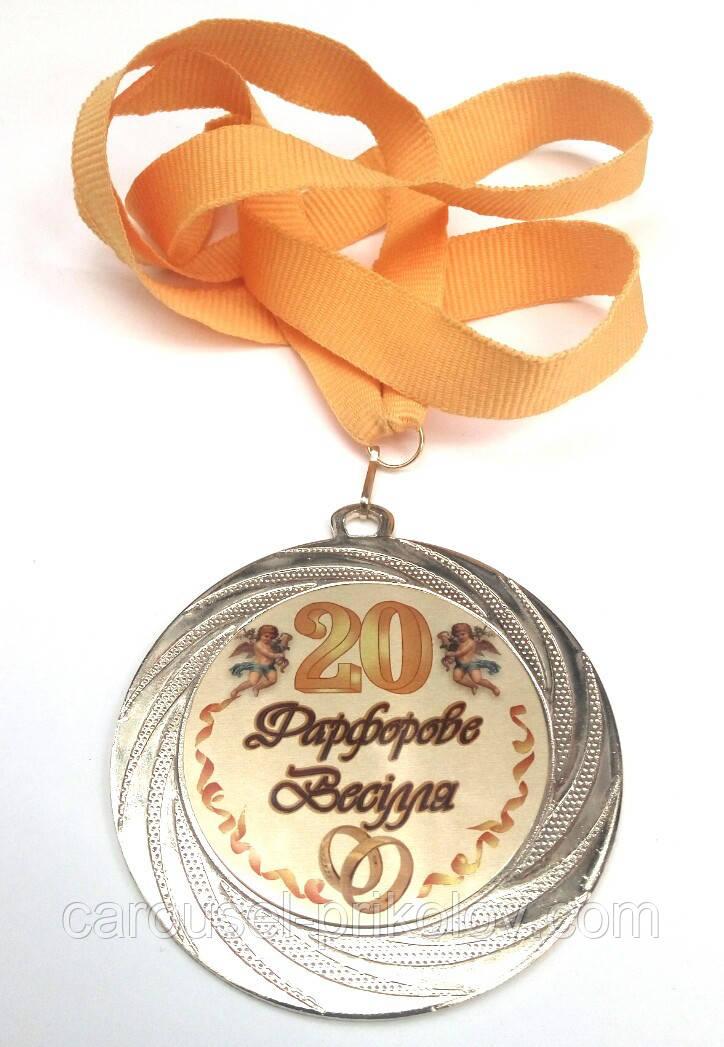Медаль металева Фарфорове весілля 20 років Ukraine