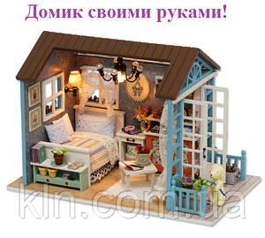 """Ляльковий будиночок своїми руками DIY """"Дачний відпочинок"""" (арт. DR002)"""