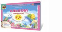 Альбом для малювання. (для дітей третього року життя) Автори: Бровченко А. В.