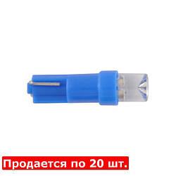 Автолампы светодиодные LED 12V T5 W2x4.6d 1leds blue
