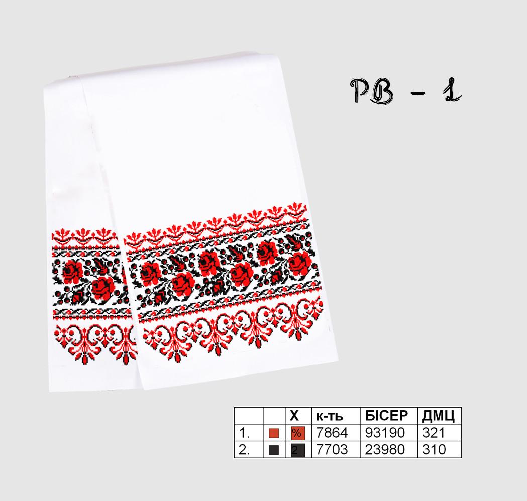 РВ-1. Заготівля весільного (для ікони) рушника для вишивки бісером