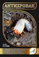 Инсектицид для защиты растений от насекомых Антихробак 20 мл