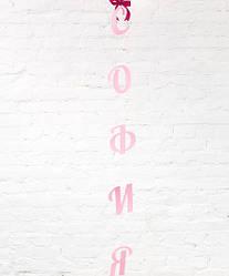 Гирлянда картон плоская Именная индивидуальная 1,5 м