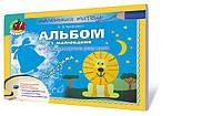 Альбом для малювання. Осінь-зима (молодший вік) Автори: Бровченко А. В.