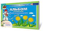 Альбом для малювання. Зима-весна (молодший вік) Автори: Бровченко А. В.
