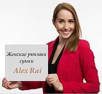 Поступление в продажу женских рюкзаков сумкок Alex Rai